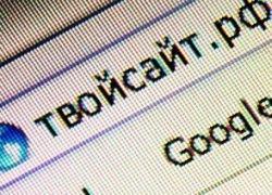 Интернет переходит на кириллицу