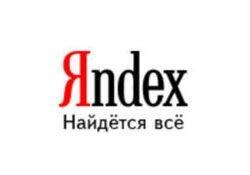 Яндекс заработал более $3 миллионов
