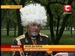 Король Украины-Руси вступил в контакт с инопланетянкой