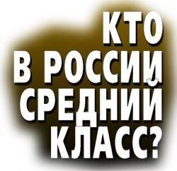 Сильнее всего кризис ударил в России по среднему классу