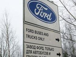 Рабочие завода Ford уволились в знак протеста
