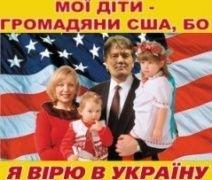Служба Ющенко опозорена снова