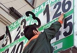 Финансовую систему России понизили в рейтинге
