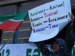 """Татарские националисты провели \""""Антирусский марш\"""""""