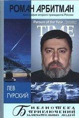Книгу о втором президенте России требуют уничтожить