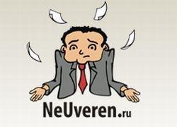 Neuveren.ru позволит сэкономить на автостраховании