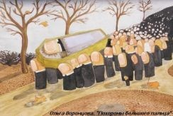 Похороны самоуважения