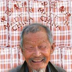 Китай напугал мир своим ширпотребом