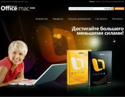 Microsoft запустила в России сайт Office 2008 for Mac