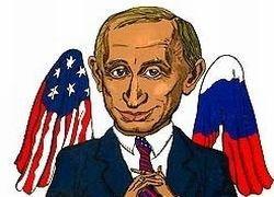 Путин не дает США расслабиться