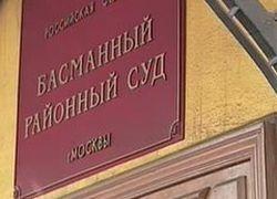 Басманный суд отказался передавать дело Arctic Sea