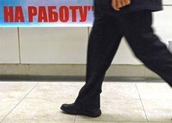 В России снижается безработица