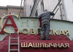 """Митволь требует отдать \""""Антисоветскую\"""" Сбербанку"""
