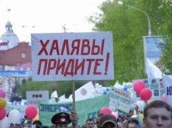 """Кризис обострил тягу россиян к \""""халяве\"""""""