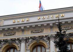 Центробанк России раздаст банкам ограниченные лицензии