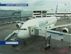 Аэропорт Домодедово выдержал испытание аэробусом А380