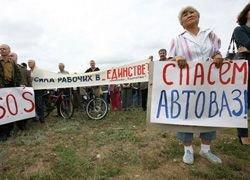 """В Тольятти проходит митинг рабочих \""""Автоваза\"""""""
