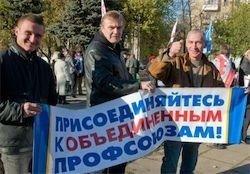Профсоюзы Украины угрожают всеукраинской забастовкой