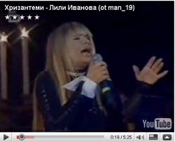 Мелкие политические деятели эпохи… Лили Ивановой