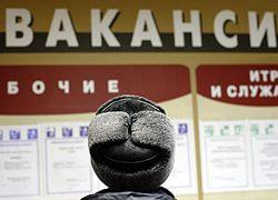 Безработица в РФ снизилась за неделю на 0,8%