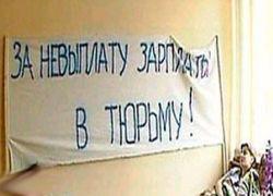 Долги по зарплате в Москве превышают 250 млн рублей