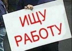 Власти Москвы: безработица в 2010 году резко увеличится
