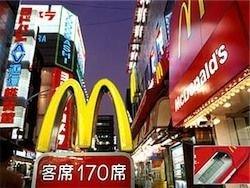 Японка скончалась от переработки в McDonald\'s