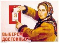 Нужна ли в России система обязательного голосования?