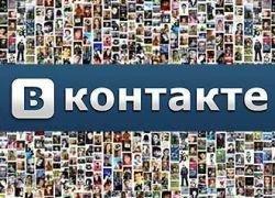 """Сеть \""""В Контакте\"""" начала удалять видео пользователей"""