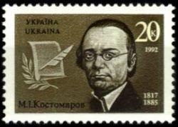 Костомаров:  малоросс против политических украинцев