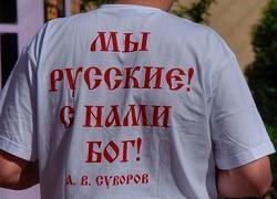 Почему Москва забывает о русских?