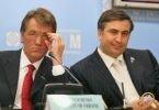 Ющенко и Саакашвили как идеальные бизнесмены
