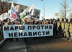 """Марш против ненависти\"""" прошел в Петербурге"""