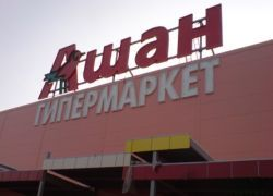 Ашан: распродажа зимней резины