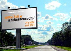 ФНС пыталась обложить налогом пустые рекламные щиты
