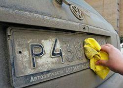 Увеличен штраф за нечитаемые номера автомобилей