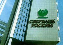 Сбербанк вернет вклады СССР без учета инфляции