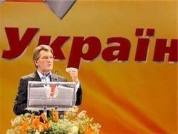 Партия Ющенко перенесла съезд из-за эпидемии гриппа
