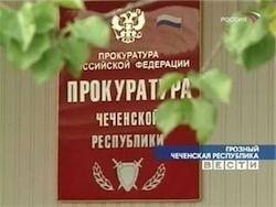 Бывшего зампрокурора Чечни обвинили в симуляции ранения