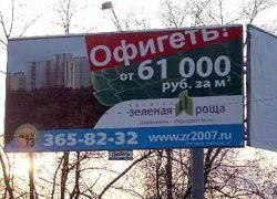 """ФАС запретила использовать в рекламе слово \""""офигеть\"""""""