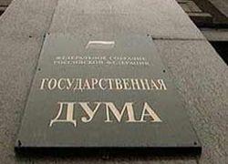 Госдума повысила акцизы и транспортный налог