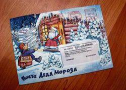 Новогодняя почта Деда Мороза открывается в Москве