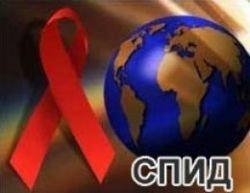 Пустить больных СПИДом в Россию?