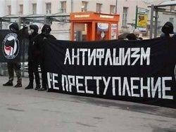 Почему я антифашист?