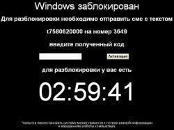Вирус Trojan.Winlock поразил миллионы компьютеров в РФ