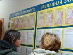 В феврале Россию захлестнет новая волна безработицы