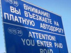 Установлен регламент работы платных дорог