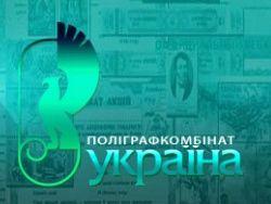 """Комбинат \""""Украина\"""" будут охранять Внутренние войска"""