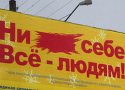 Для кого в России власть?