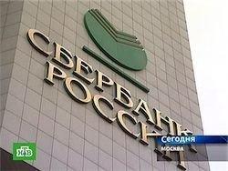 Сбербанк РФ снизил долю просроченных кредитов